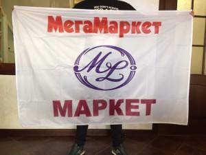 Прапор (Merry Land)