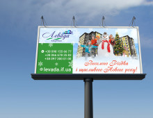 Levada_billboard