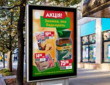 Trostyanetsky_street_billboard2