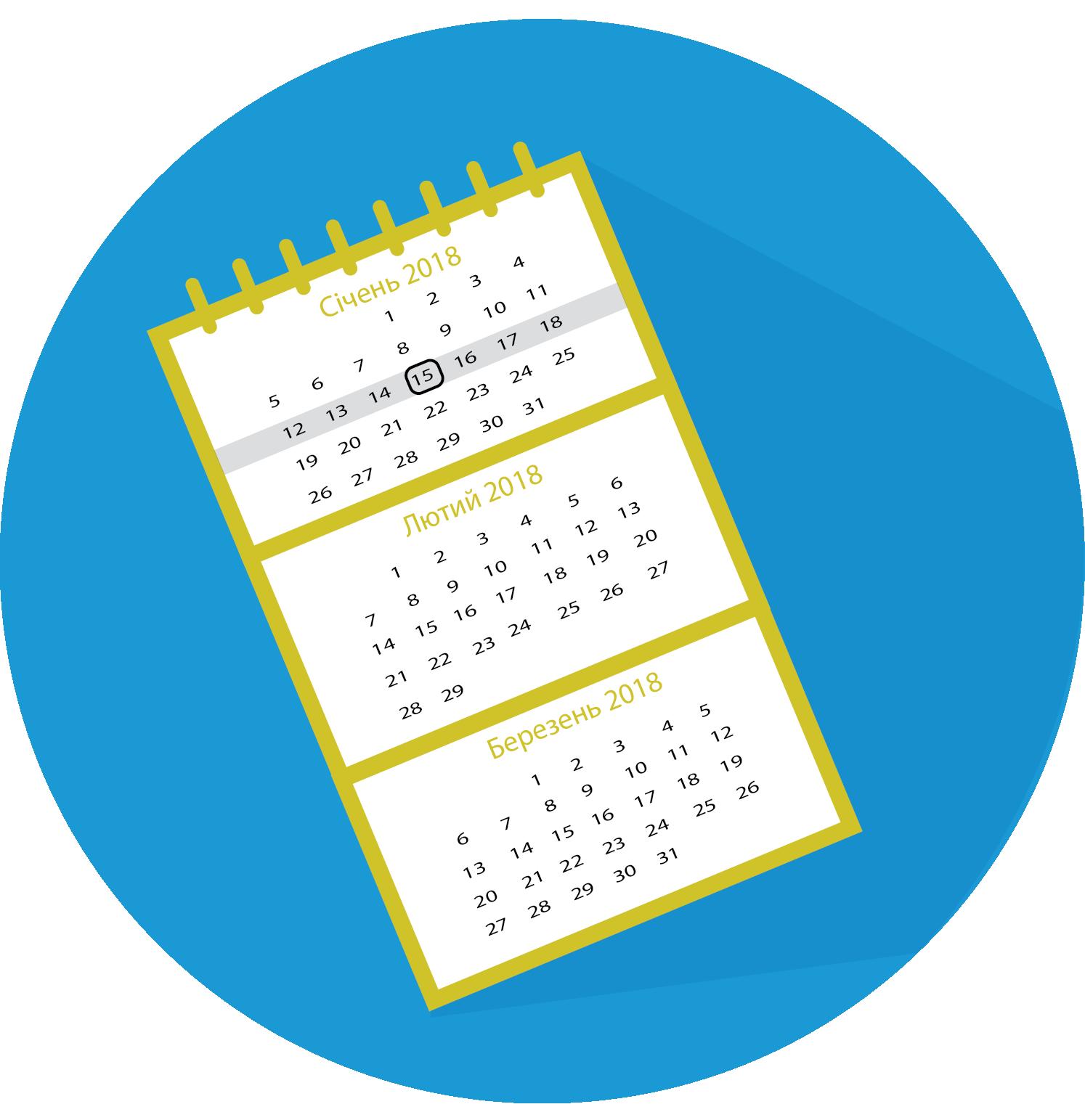календар-01